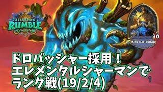 【ハースストーン】ドロバッシャー採用!エレメンタルシャーマンでランク戦(19/2/4)