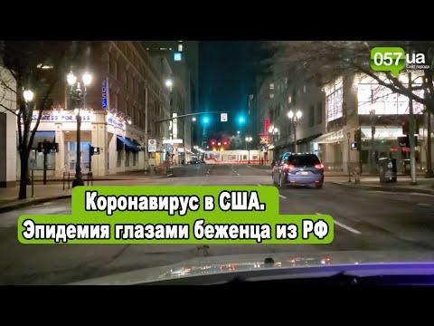 Новости Харькова: Коронавирус в США: эпидемия в Калифорнии и Портленде глазами русскоговорящего