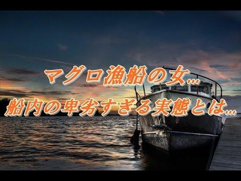 【都市伝説】マグロ漁船の女   船内の卑劣すぎる実態とは
