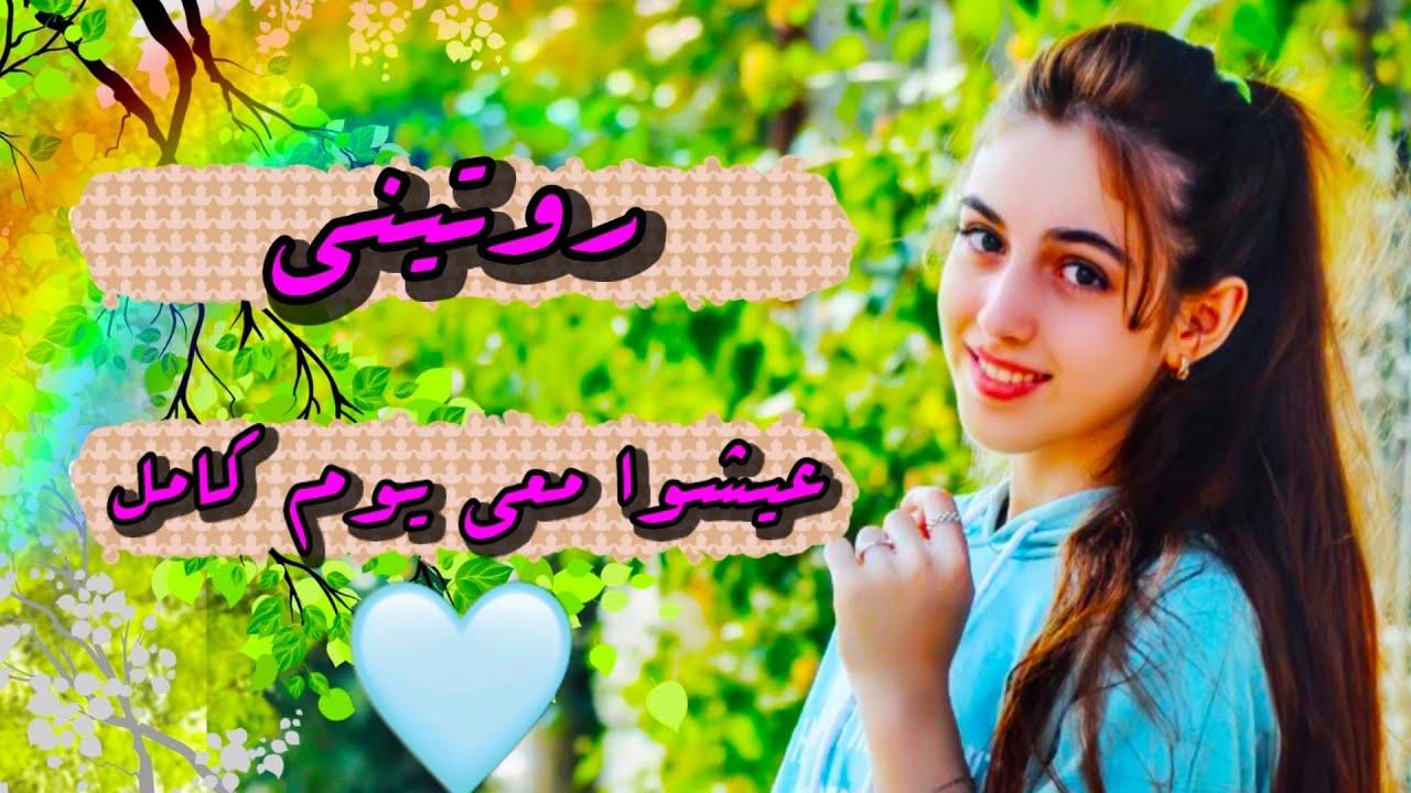 روتيني/ يوم كامل مع منة موون   فلوق و تحدي مع سعد؟!!  (ليش خالتي ضربتني) 🤣