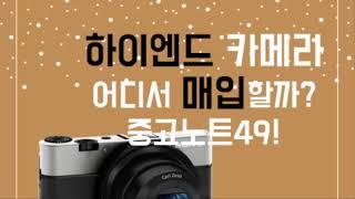 컴팩트한 사이즈의 하이엔드 카메라 추천! 소니 RX10…