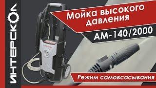 Огляд АМ-140/2000. Напірний режим, режим самовсмоктування