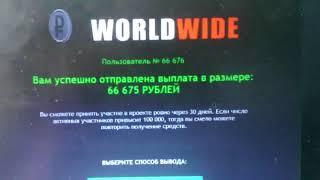 Как заработать в интернете от 1500 рублей в день за 5 минут