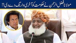 Maulana Fazlur Rehman Media Talk | 20 July 2019