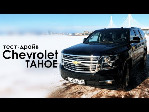Тест-драйв нового Chevrolet Tahoe 2018. Фэмили Драйв