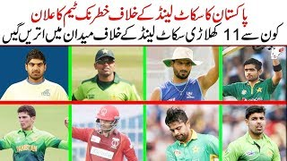 Pakistan Playing 11 Against Scotland 1st T20 2018 | Pakistan vs Scotland 1st T20 Playing XI