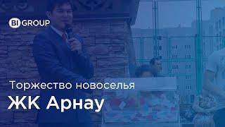 Новоселье ЖК
