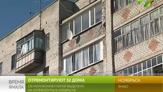 В Ноябрьске на капремонты выделено 178 млн. рублей
