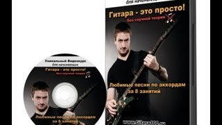 Бесплатный видео курс по гитаре