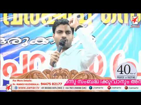 POOYAPPALLY IPC BETHEL 40 DAYS FASTING PRAYER | DAY 5