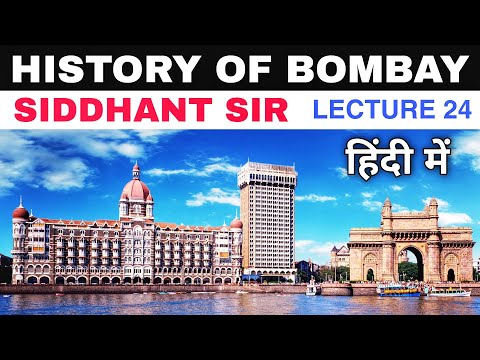 History Of Bombay | History For UPSC, SSC, PSC And Other Government Exams