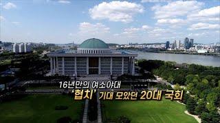 [영상구성] 막내리는 20대 국회…탄핵부터 코로나19까…