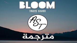 Troye Sivan - Bloom | Lyrics Video | مترجمة