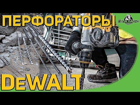 Аккумуляторные перфораторы DeWALT