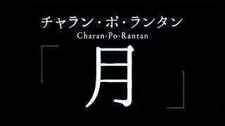 チャラン・ポ・ランタン/月 松田翔太主演ドラマ「ディアスポリス -異邦...