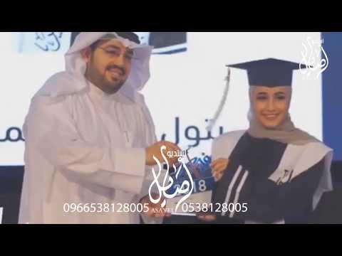 1d682d3f0 زفة تخرج 2019 الله ياكبر الفخر | حلم التخرج | بدون موسيقى مجانيه بدون حقوق  النسخه