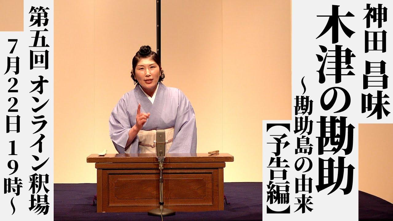 【予告編】第五回オンライン釈場出演:神田昌味【7/22(水)19:00プレミア公開】
