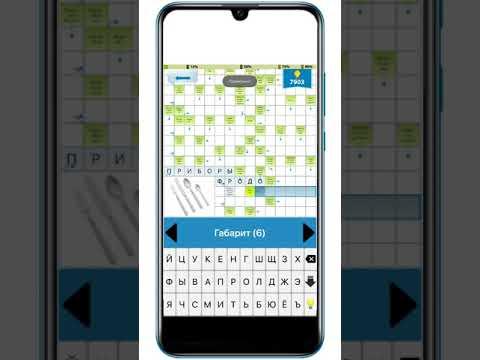 Crossword puzzles - My Zaika
