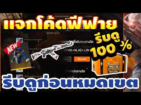 FREE FIRE แจกโค้ดฟีฟายล่าสุด!! ด่วน!! โค้ดสกินปืนฟรีๆ!! 100% + ของฟรีอีกมากมาย!