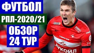 Футбол 2021 Российская премьер лига Обзор 24 тура РПЛ 2020 2021 Тамбов ЦСКА Ростов Спартак