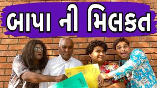 બાપા ની મિલકત । Khajur Bhai | Jigli and Khajur | Nitin Jani | Khajur Bhai Ni Moj | New Comedy Video