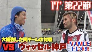 【ハイライト映像】 J1リーグ第22節 8/13(日)神戸戦 https://www.youtub...