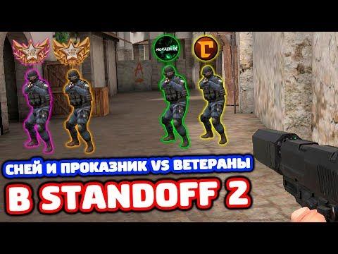 СНЕЙ И ПРОКАЗНИК VS 2 ВЕТЕРАНА В STANDOFF 2!