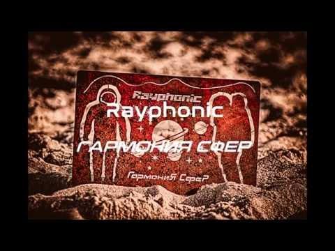 Rayphonic Full Album   The harmony of the spheres