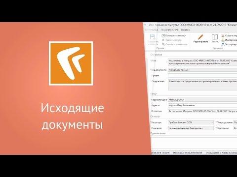 видео: Исходящие документы