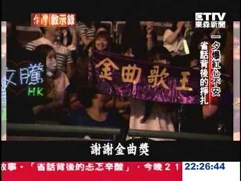 「蕭敬騰勇氣漸進曲 特別報導」1030817 - 台灣啟示錄