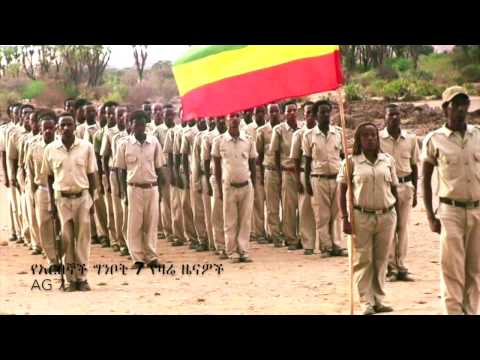 Arbegnoch Ginbot 7 Daily Ethiopian News February 24, 2017