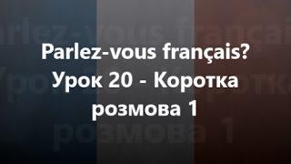 Французька мова: Урок 20 - Коротка розмова 1