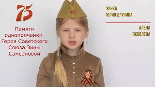 Зинка Юлия Друнина