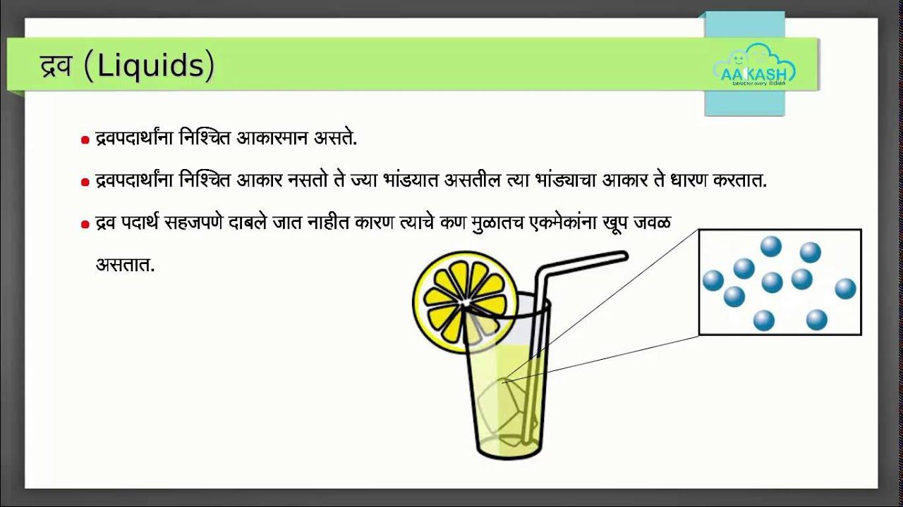 Matter Marathi