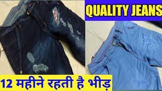 ऑनलाइन दबा के बिकता है यहाँ का माल ! Quality Jeans Wholesale Market In Delhi !