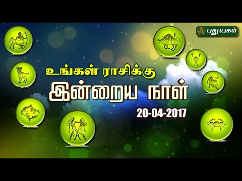 Rasi Palan 20-04-17 PuthuYugamTV Show Online