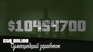 Как быстро заработать денег в GTA 5 Online.