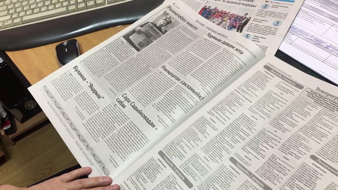 газета янарыш тюмень поздравления в газете интернета привлекло фотографии