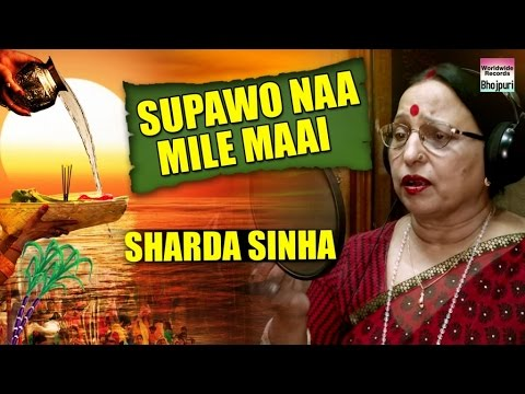 Sharda Sinha - Supawo Naa Mile Maai | Chhath Latest Song 2016
