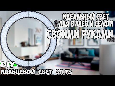 DIY: КОЛЬЦЕВОЙ СВЕТ