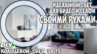 DIY: КОЛЬЦЕВОЙ СВЕТ СВОИМИ РУКАМИ ЗА 7$ !!! / СУПЕР СВЕТ ДЛЯ СЕЛФИ И ВИДЕО !!! / RING LIGHT | V.B.
