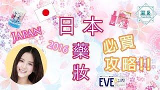 h s travel 日本藥妝 必買攻略 2016 化妝品 藥物
