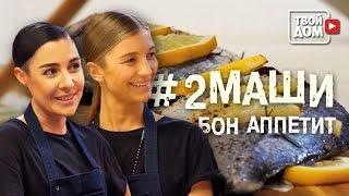 #2МАШИ готовят рыбу ДОРАДО | Бон Аппетит