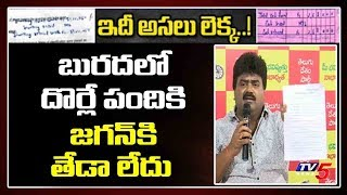 TDP Kuna Ravi Kumar Reacts On YCP Allegations | IT Raids In AP | TV5