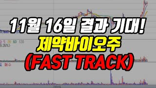 11월 16일 결과 기대 제약바이오주(FAST TRAC…