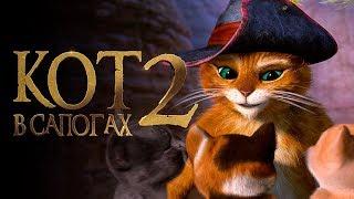 Кот в сапогах 2: Девять жизней и сорок разбойников [Обзор] / [Трейлер 2 на русском]