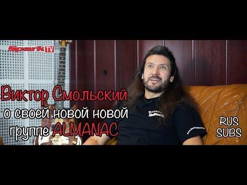 SPARK TV  ALMANAC   interview with Victor Smolski
