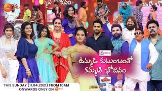 Ummadi Kutumbamtho Kammati Bhojanam Full Promo | April 11, 10 AM | ZEE Telugu