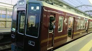 阪急電車 宝塚線 8000系 8040F 発車 曽根駅 「20203(2-1)」