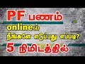 PF பணம் Onlineல் எடுப்பது எப்படி? | How to withdraw PF money online in Tamil ? | Hariharan